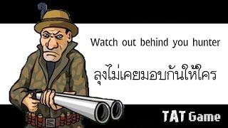 Watch out behind you hunter - ลุงไม่เคยมอบก้นให้ใคร