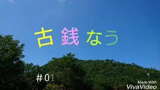 古銭なう #011 新1円銀貨