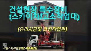 건설현장의 특수장비(스카이차/고소작업차) 방부목코킹.유…