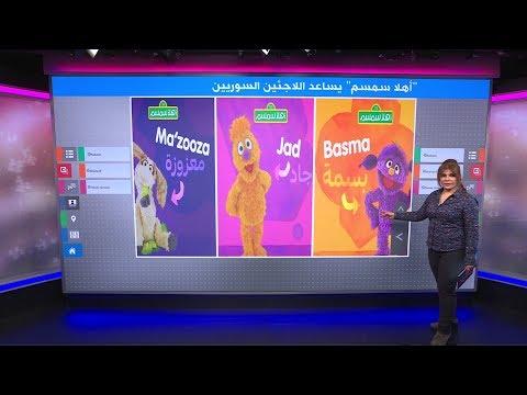 -أهلا سمسم- مسلسل جديد للأطفال اللاجئين في الدول العربية  - 17:59-2019 / 12 / 9