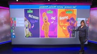 """""""أهلا سمسم"""" مسلسل جديد للأطفال اللاجئين في الدول العربية"""