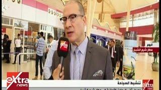فيديو.. «السياحة»: عودة رحلات الشارتر الألمانية إلى مصر «بداية مبشرة»