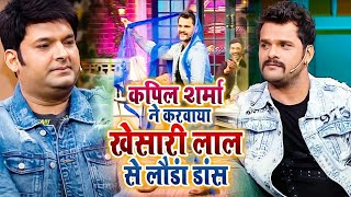 Kapil Sharma ने करवाया Khesari Lal Yadav से लौंडा डांस पब्लिक ने उड़ाया मजाक