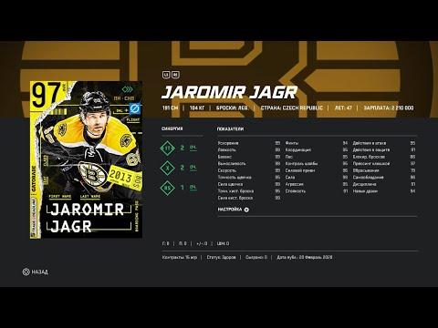 NHL 20 HUT /  97 ЯРОМИР ЯГР / СПОСОБЫ КАК СОБРАТЬ СЭТ