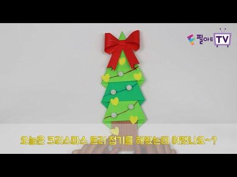 트리 종이접기 / 메리 크리스마스! 미리 만들어보는 크리스마스 트리 색종이접기 tree paper folding
