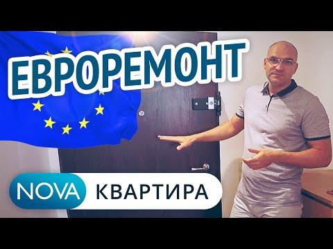 видео: ЕВРОремонт. Так европейцы делают ремонт в своих квартирах! [НоваКвартира]