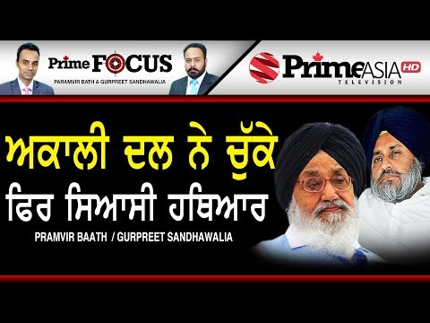 Prime Focus ????(LIVE) 353 Strategy of Shiromani Akali Dal going in good direction
