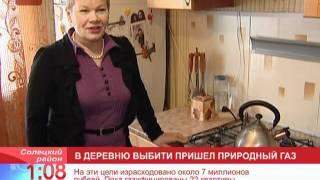 Новость часа: пуск газа в деревне Выбити