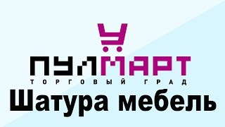 Огромный выбор мебели для спальни в Пушкино! Шатура мебель!(Огромный выбор мебели для спальни в Пушкино! Приходите и убедитесь в этом. У нас представлены как эксклюзив..., 2016-05-07T19:04:27.000Z)