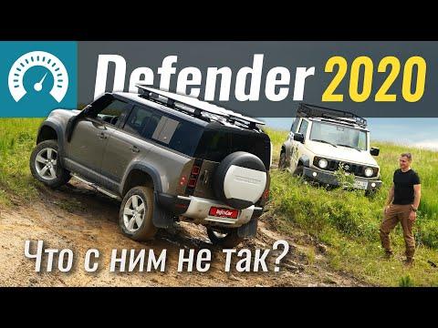 Defender: Что с ним не так? Ждем Bronco! Обзор нового Land Rover Defender 2020 и Suzuki Jimny
