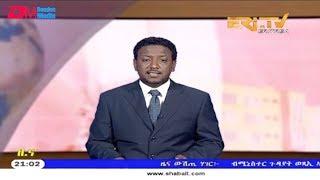 ERi-TV, Eritrea - Tigrinya News for February 21, 2019