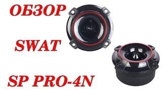 Обзор рупоров Swat SP Pro - 4N