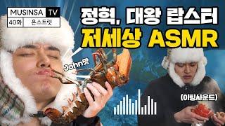 정혁의 캠핑 요리! 대왕랍스터/한우/연어 리얼사운드 먹…