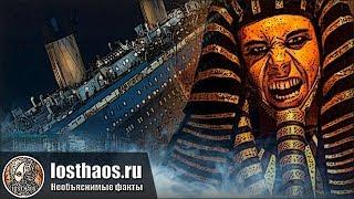Невероятное: Как проклятие египетской мумии обрекло на гибель Титаник?!!