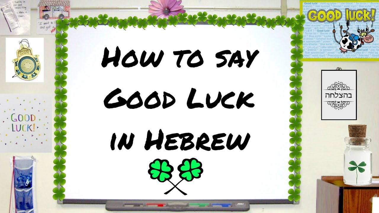 How to say good luck in hebrew language lesson youtube how to say good luck in hebrew language lesson m4hsunfo