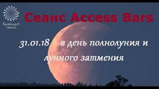 Сеанc AccessBars -  Доступ к Барам, в ПОЛНОЛУНИЕ, ДЕНЬ ЛУННОГО ЗАТМЕНИЯ 31.01.2018 г.