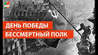 День Победы/ Парад Победы/Бессмертный полк
