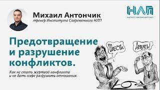 НЛП-Практик  Предотвращение и разрушение конфликтов
