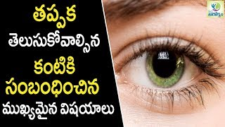 Best Eye Care Tips - Health Tips in Telugu || Mana Arogyam