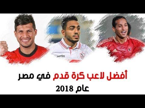 أفضل لاعب كرة قدم مصري في عام 2018  - 00:53-2019 / 1 / 18