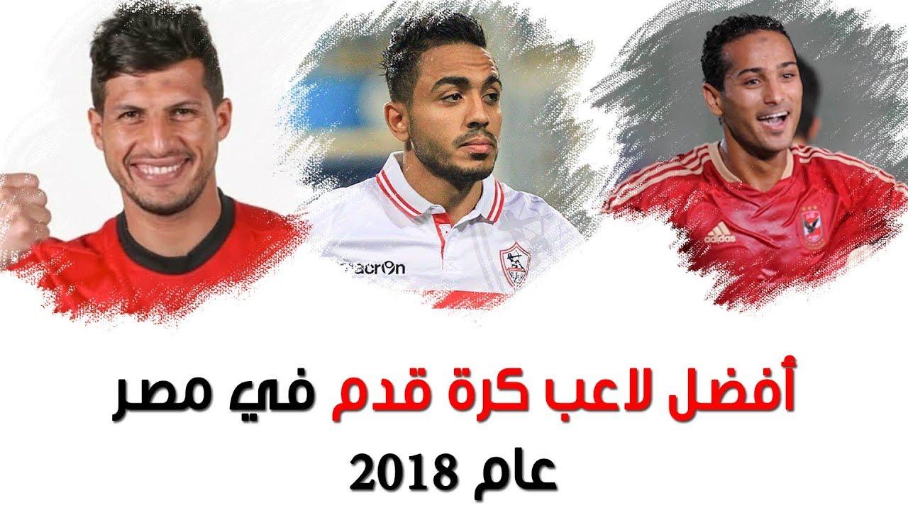 خرافة رطل تجاوز العب لاعب في كرة القدم Comertinsaat Com