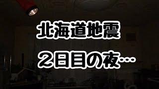 北海道地震 停電2日目の夜です。