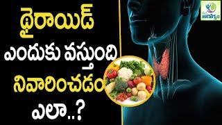How To Cure Thyroid Permanently - Health Tips in Telugu ||  Mana Arogyam