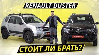 Логан на максималках. Renault Duster – самый удачный кроссовер? | Подержанные автомобили