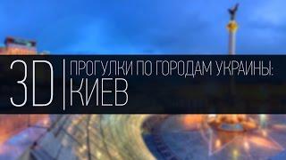 3D | Прогулки по городам Украины | Киев(Обойти стороной главный город нашей страны мы не могли никак. Киев - город-герой, с которого началась истори..., 2016-02-29T15:46:08.000Z)