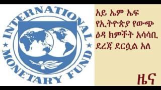 Ethiopia's external debt distress remains high - IMF