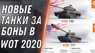НОВЫЕ ИМБЫ ЗА БОНЫ WOT 2020 НОВЫЕ ПРЕМ ТАНКИ ЗА БОНЫ ВОТ БОНОВЫЙ МАГАЗИН world of tanks 1.9.1