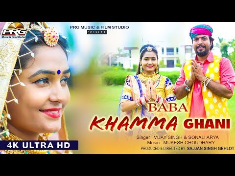 New Dhamaka 2018 - Baba Khamma Ghani | New सुपरह�