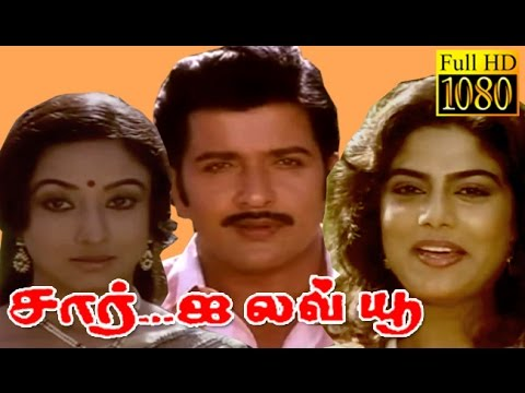 Sir I Love You | Sivakumar,Lakshmi,Ranjitha | Tamil Full Movie HD