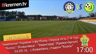 """03.09.16 """"Колос"""" - """"Авангард"""" . LIVE. 17:00"""