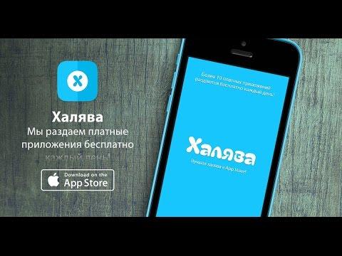 Скачиваем платные приложения iphone
