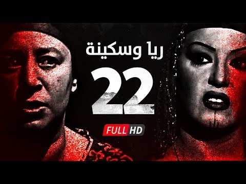مسلسل ريا وسكينة حلقة 22 HD كاملة