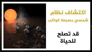 اكتشاف نظام شمسي بسبعة كواكب قد تصلح للحياة