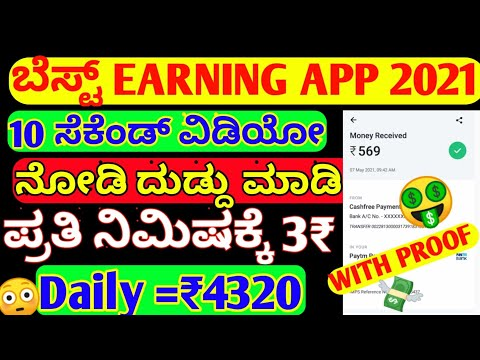 best online app without investment-real money earning app kannada