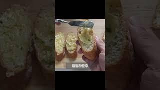 이것은 보통 마늘빵은 아닙니다