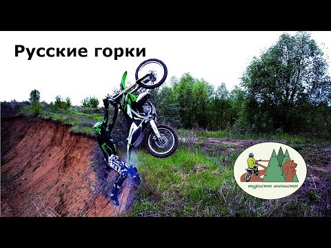 русские горки! Crazy Russian!