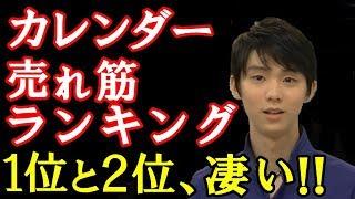 【羽生結弦】ゆづのフィギュアスケート2017-2018シーズンカレンダー卓上...