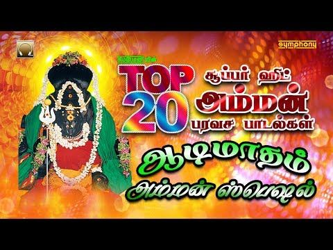 Top 20 Superhit amman paravasa padalgal | டாப் 20 சூப்பர் ஹிட் அம்மன் பாடல்கள்