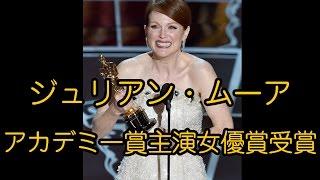 ジュリアン・ムーア(Julianne Moore) 第87回アカデミー賞主演女優賞受賞 アリスのままで