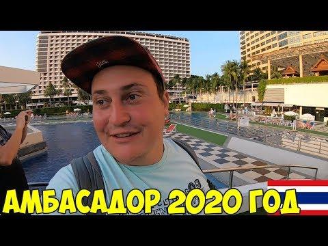 Таиланд Паттайя 2020 новый год, Пляж Амбасадор. Завтрак New Nordic Family 3* свой пляж, обзор цены