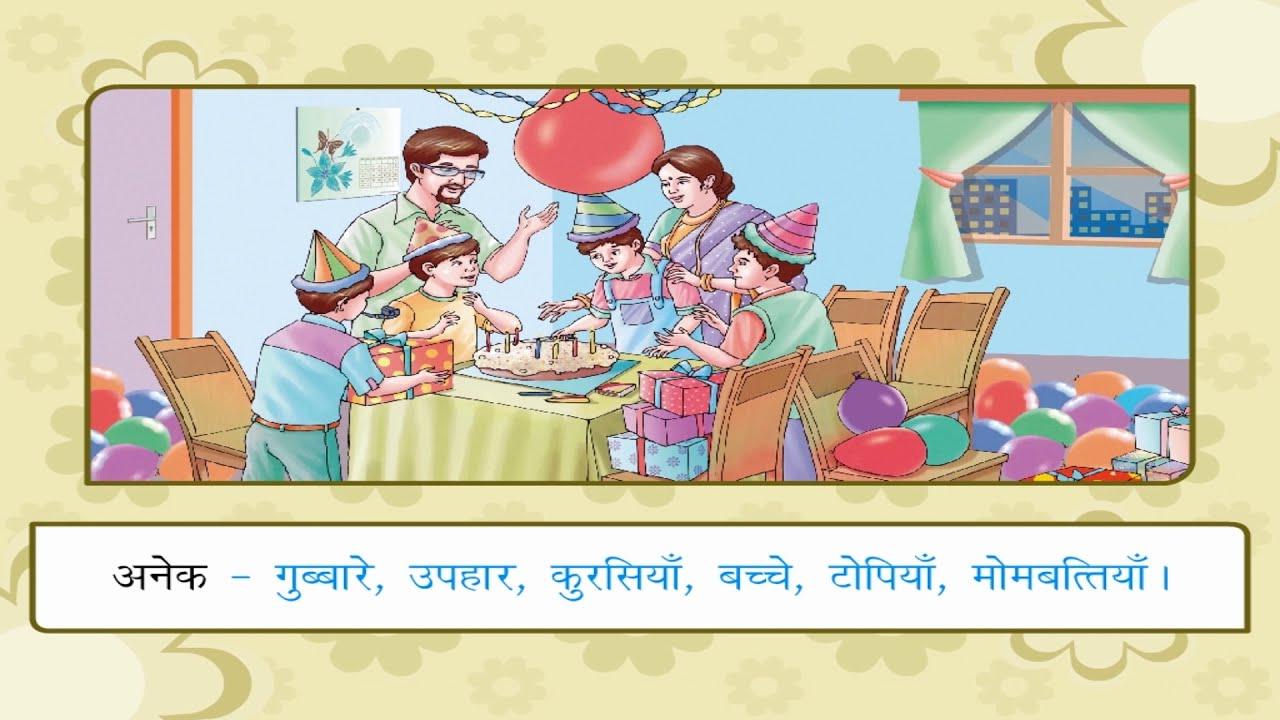 1  VACHAN (PART- 5) - HINDI GRAMMER - TAMIL TRANSLATE by Bhanu cv