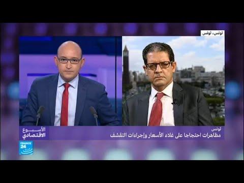 ...تونس.. مظاهرات احتجاجا على غلاء الأسعار وإجراءات التق  - 21:22-2018 / 1 / 12