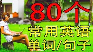 学英语初级80个常用英语单词/英语短语 (学英语从零开始)