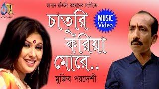 Chaturi Koria more [ চাতুরি করিয়া মোরে ] Mujib Pardeshi । Bangla New Folk Song