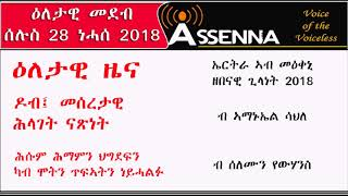 VOICE OF ASSENNA: Daily Program - News and Articles - Tuesday, Aug 28, 2018