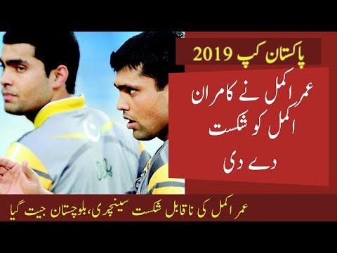 Pakistan Cup 2019 | Umar Akmal unbeaten Century helped Balochistan to defeat Punjab
